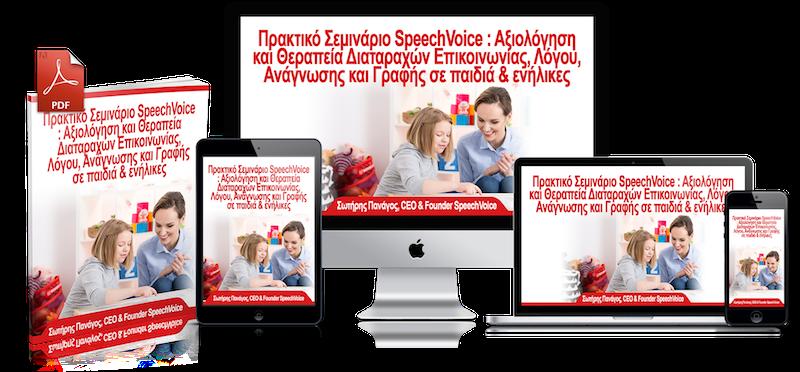 Μαθησιακές Δυσκολίες Δυσλεξία Αρθρωτικές και Φωνολογικές Διαταραχές